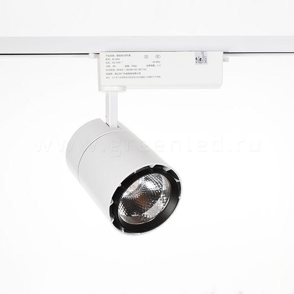 Трековый LED светильник TR-3023