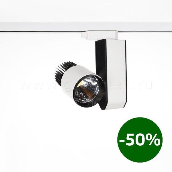 Трековый LED светильник TRV-5019, черный с белым, вид спереди акция