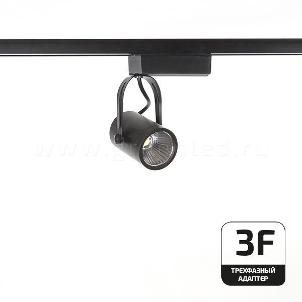 Трековый светильник светодиодный TRV-5001-3F, черный вид спереди