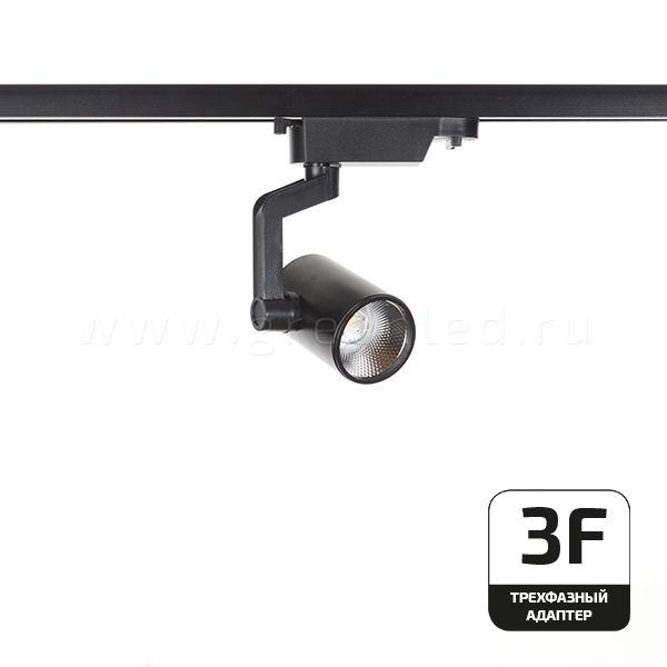 Трековый LED светильник TRV-5002-3F, черный, вид  спереди
