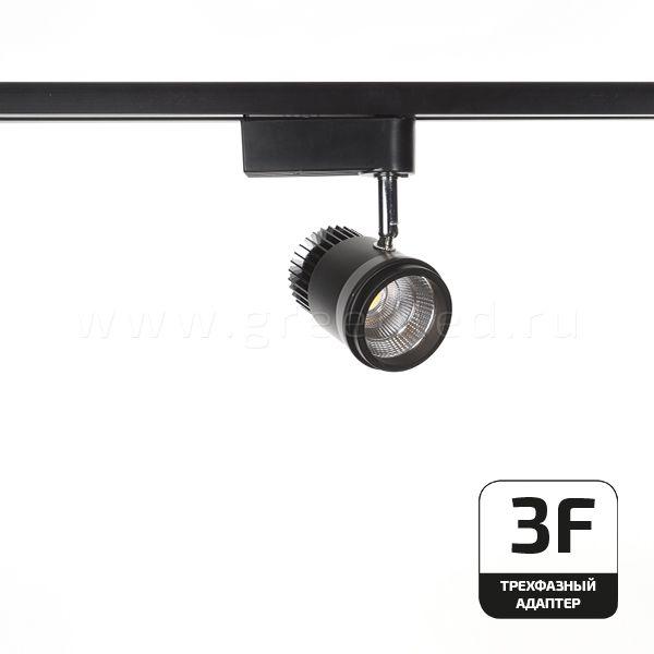 Трековый LED светильник TRV-5006-3F, черный, вид спереди