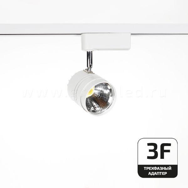 Трековый LED светильник TRV-5007-3F, белый, вид спереди