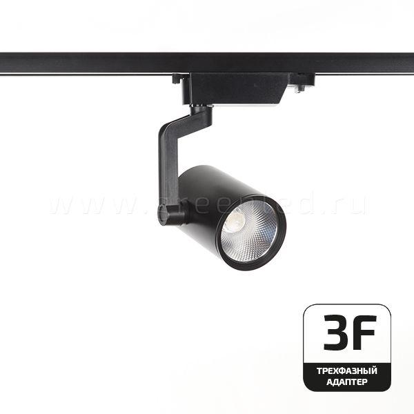 Трековый LED светильник TRV-5020-3F, черный вид спереди