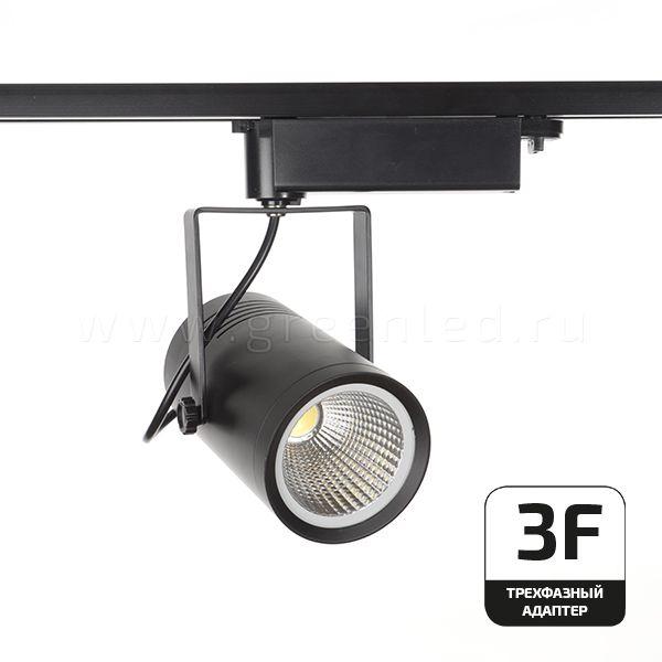 Трековый LED светильник TRV-535-3F, черный, вид спереди