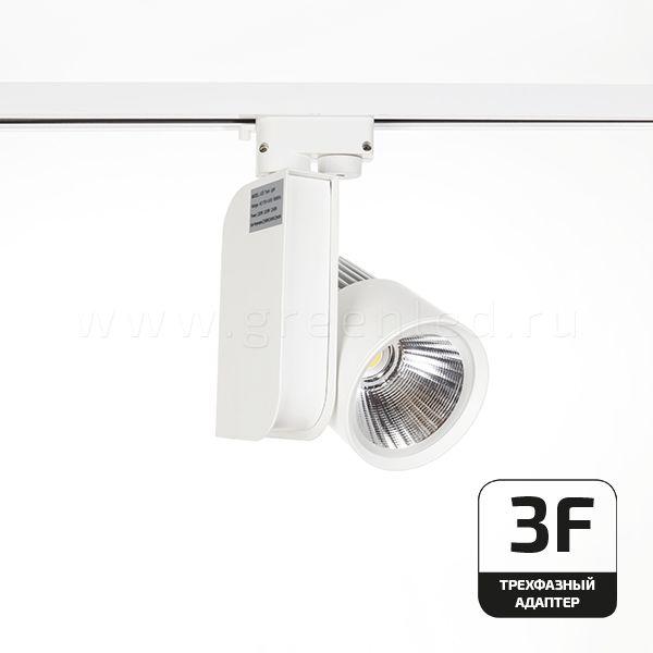 Трековый LED светильник TRV-568-3F, белый, вид спереди